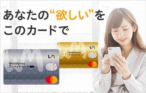 WebMoney Card App Store、Google Playでも使える!